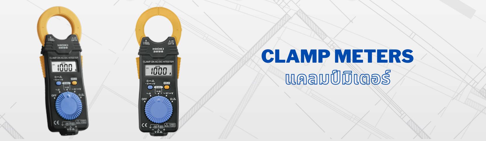 แคลมป์มิเตอร์ (Clamp meter)
