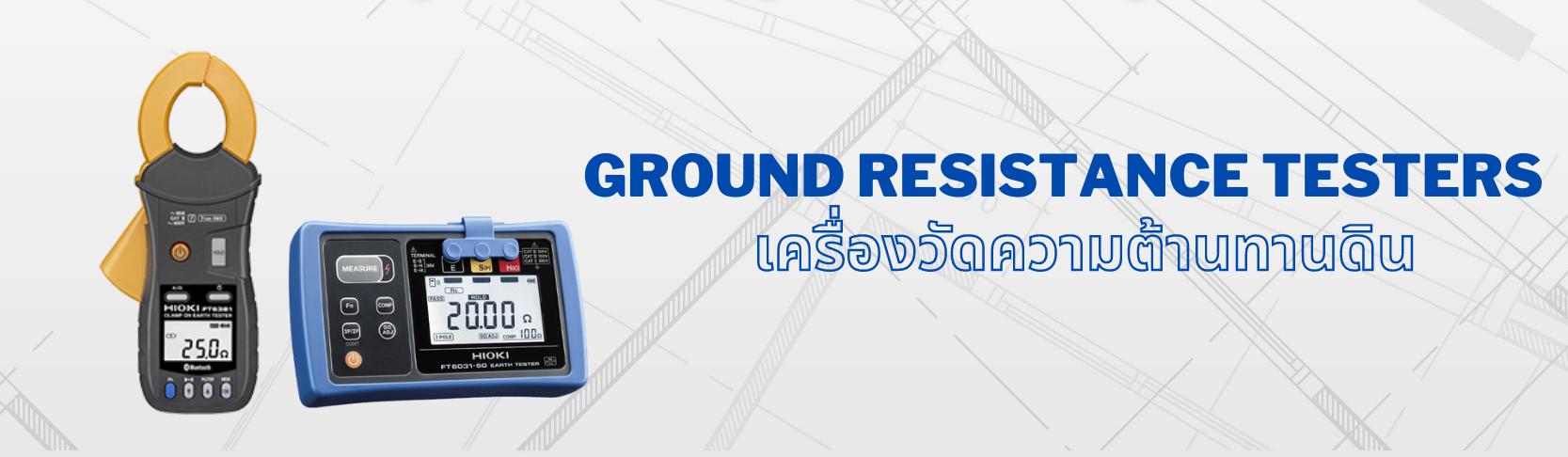 เครื่องวัดความต้านทานดิน (Ground Resistance Testers)