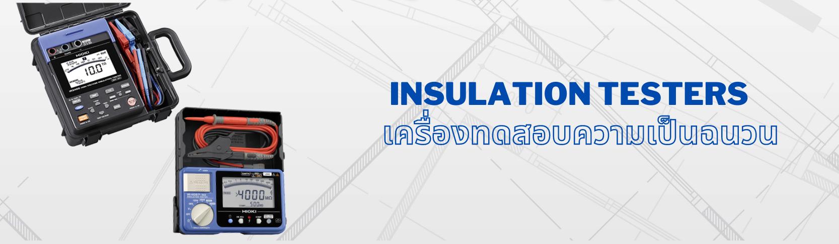เครื่องทดสอบความเป็นฉนวน (Insulation tester)