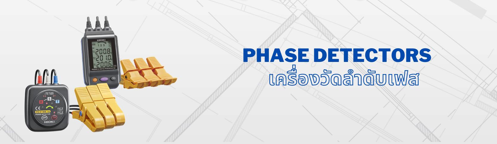 เครื่องวัดลำดับเฟส (Phase Detector)