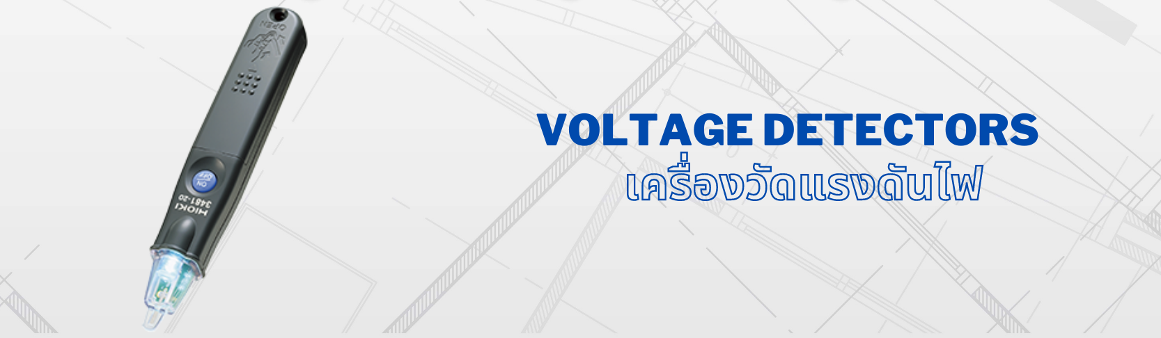 เครื่องวัดแรงดันไฟ (Voltage Detector)