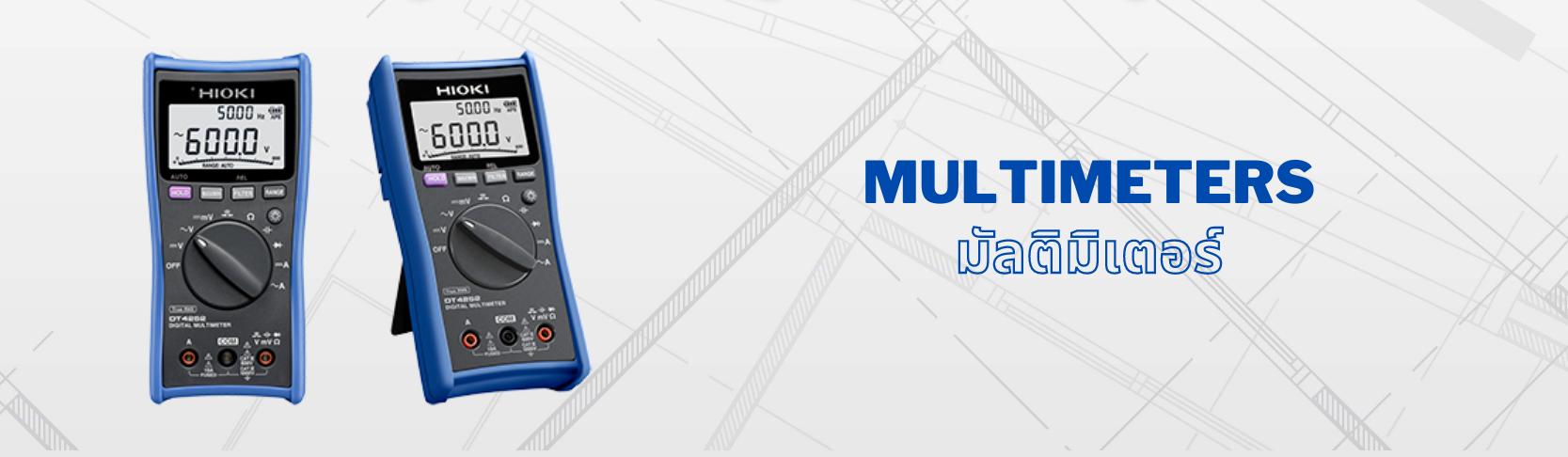 มัลติมิเตอร์ (Multimeters)