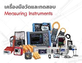 เครื่องมือวัดและทดสอบ (Measuring Instruments)