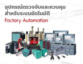 อุปกรณ์ตรวจจับและควบคุมสำหรับระบบอัตโนมัติ (Factory Automation)
