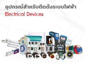 อุปกรณ์สำหรับติดตั้งระบบไฟฟ้า (Electrical Devices)